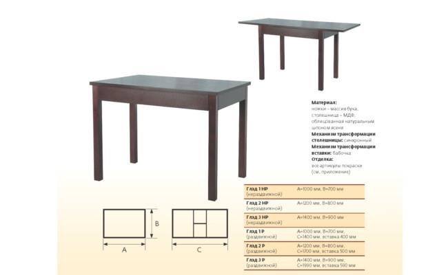 Обеденный стол Глэд