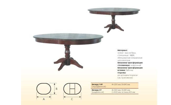 Обеденный стол Визард