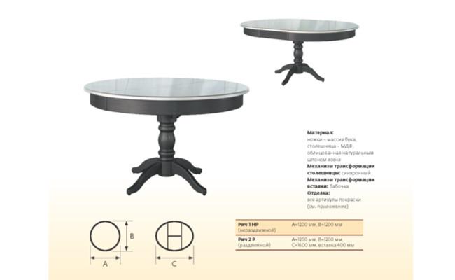 Обеденный стол Рич
