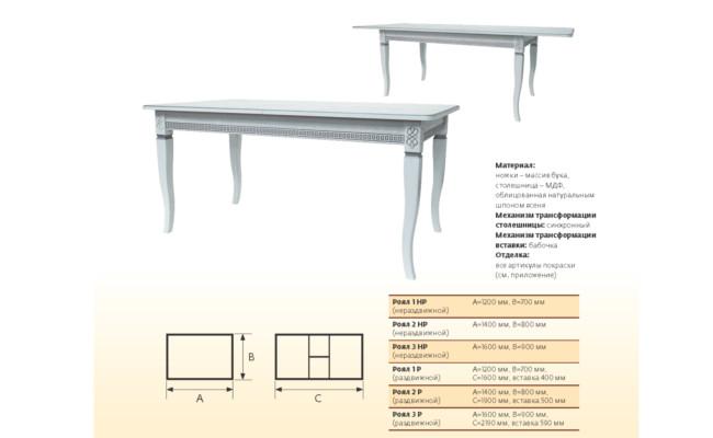 Обеденный стол Роял