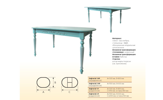 Обеденный стол Лофти М
