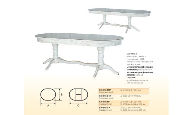 Обеденный стол Кингли