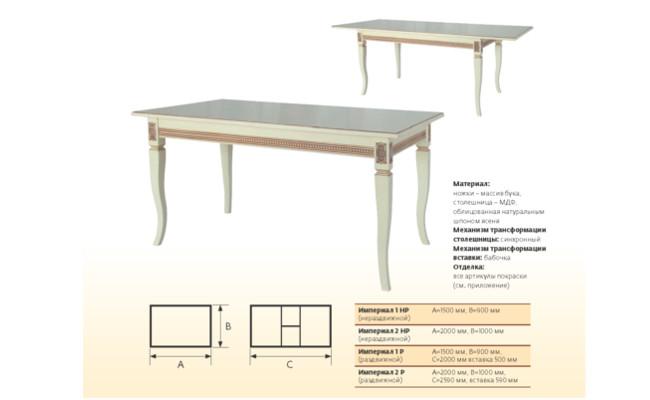 Обеденный стол Империал