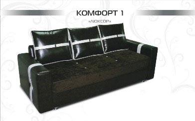 Комфорт 1 Люксор
